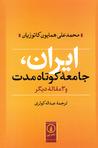ایران، جامعه کوتاه مدت