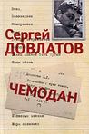 Собрание сочинений в трех томах. Том 2. Чемодан