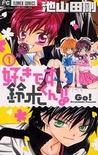 Suki desu Suzuki-kun!!, Vol. 01 (Suki desu Suzuki-kun!!, #1)