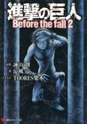 進撃の巨人 Before the Fall [Shingeki no Kyojin: Before the Fall 2] (Attack on Titan: Before the Fall Light Novels, #2)