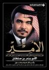الأمير: القصة السرية للأمير الأكثر إثارة للاهتمام في العالم الأمير بندر بن سلطان