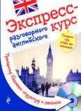 Экспресс-курс разговорного английского.  Тренажер базовых структур и лексики