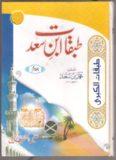 Tabaqat Ibn e Saad Urdu vol 2