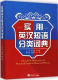 Classified dictionary of practical English-Chinese phrases 实用英汉短语分类词典