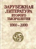 Зарубежная литература второго тысячелетия. 1000-2000