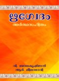 Ridg veda -malayalam