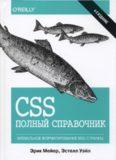 CSS: полный справочник