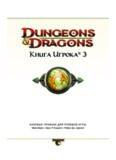 Dungeons & Dragons (D&D 4) Книга правил (Книга игрока 3)