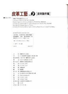 The Leather Craft Vol.7 Wallet Produced Articles 皮革工藝vol.7 皮夾製作篇