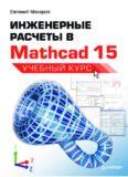 Инженерные расчеты в Mathcad 15