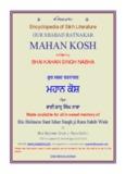 Mahan Kosh by Bhai Kahan Singh Nabha