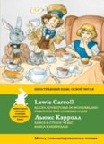 Алиса в Стране чудес. Алиса в Зазеркалье  Alice's Adventures in Wonderland. Through the Looking