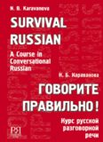 04.Survival Russian a Course in Conversational Russian.pdf