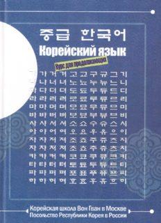 Корейский язык. Курс для продолжающих