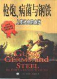 枪炮,病菌与钢铁 : 人类社会的命运 / Qiang pao,Bing jun yu gang tie : Ren lei she hui de ming yun