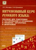 Интенсивный курс русского языка: Пособие для подготовки к тестированию и сочинению в правилах, алгоритмах и шпаргалках