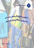 فهرست کتابهای خریداری شده از بیست و یکمین نمایشگاه بینالمللی کتاب تهران
