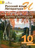 Русский язык и литература. Литература. 10 класс. Базовый уровень. Часть 1