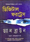 Digital Fortress in Bangla