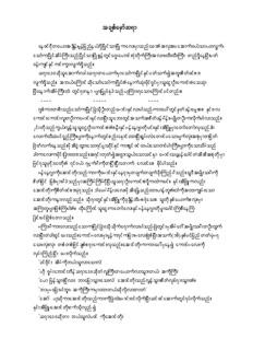 love magic 1 - Myanmar Love Stories