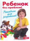 Ребенок без проблем! Решебник для родителей