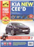 KIA New Ceed выпуска с 2012г. Руководство по эксплуатации техническому обслуживанию и ремонту