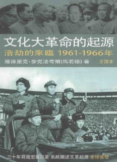 Origins of Cultural Revolution  3:  The Coming of the Cataclysm 1961-1966 文化大革命的起源:浩劫的來臨,1961-1966年