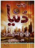 Jab Dunya Reza Reza Ho Jahe Gi Book