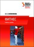Фитнес : учебное пособие