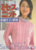 The World of Saiko Matsuura
