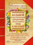 Большой иллюстрированный справочник лекарственных трав и растений