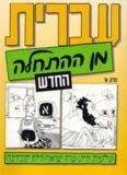 Иврит с начала (Hebrew from Scratch) עברית מן ההתחלה Часть 1