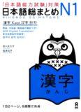 "日本語総まとめ. N1, 漢字 : 「日本語能力試験」対策 /Nihongo sōmatome. N1, Kanji : ""Nihongo Nōryoku Shiken"" taisaku"