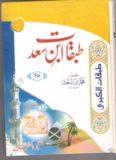Tabaqat Ibn e Saad Urdu vol 3