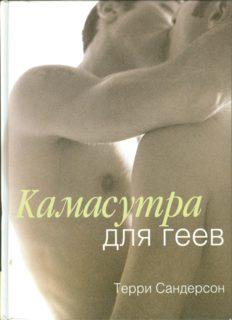 Камасутра для геев