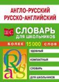Англо-русский и русско-английский словарь для школьников. Более 15000 слов