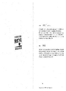 如何改變社會 : 反抗運動的實踐與創造 /Ru he gai bian she hui : fan kang yun dong di shi jian yu chuang zao