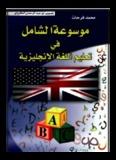 تحميل كتاب موسوعة الشامل في تعليم اللغة الإنجليزية - محمد فرحات pdf
