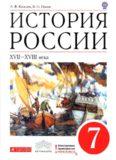История России. XVII - XVIII века. 7 класс