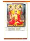 Sriman Nyaya Sudha