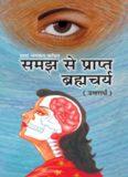 Brahmacharya-(U) : Celibacy With Understanding (In Hindi)