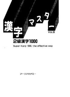 Kanji Master Vol.3 Level 2, 1000 Kanji ''Super Kanji 1000, the effective way''