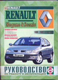 Renault Megane/Scenic. Руководство по ремонту и эксплуатации. 1999-2003г.г. выпуска