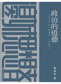 政治的道德 : 從自由主義的觀點看 /Zheng zhi de dao de : cong zi you zhu yi de guan dian kan