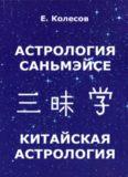 Астрология саньмэйсе. Китайская астрология