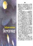 Kishore Somogra (কিশোর সমগ্র)