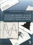 Основы вычислений и программирования в пакете MathCAD PRIME