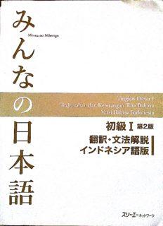 Minna no Nihongo Shokyu II Dai 2-Han Honyaku・Bunpo Kaisetsu Indoneshiagoban
