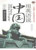 Talk about China in English: history 用英语说中国:历史