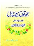 D:\Saeed Books\Urdu Books\Aourtoon K Masail\Index-Final.inp